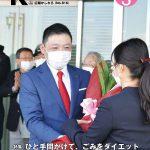 社協かしわら2021年3月号