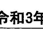 大県東町会規約集