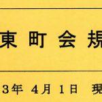 大県東町会令和3年度事業計画